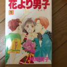 花より男子 全巻(1〜37巻)
