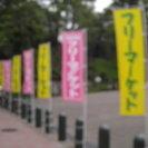 ◎7月9日(日)「木場公園 フリーマーケット開催」◎