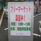 ◎7月22日(土)「ララガーデン川口 フリーマーケット開催」◎