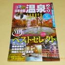 (無料) 日本全国温泉めぐり