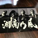 湘南乃風 ポスター