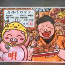 堺市の唐揚げのマコで注文してくれる方募集