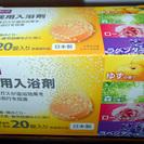 ライオンケミカル薬用入浴剤20回分