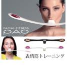 【新品未使用】facial fitness PAO 7model ...