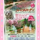 2枚で1,000円!東武動物公園入園券