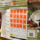 相鉄ローゼン 春のキッチンコレクションキャンペーン