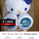 非売品キティちゃんスピーカー