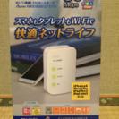 NEC 300Mbps wi-fi ホームルータ