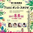 8月6日【入場無料】~ONCE U...