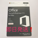 【即日発送】Home&Business 2016 for Mac