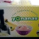 (取引中)Dole yonanas
