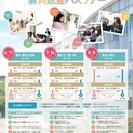 JR姫路駅・JR三ノ宮駅より無料送迎バス運行!7/16(日)京都ノ...
