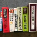 辞書 色々中古 7冊