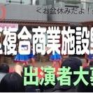 8/12(土)都内江東区複合商業施設野外ライブ/出演者募集!