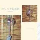 夏休み工作〜オリジナル風鈴作り〜