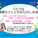 【残2席】7/5(水)甚平を着て七夕イベント♪ベビーマッサージ会&...
