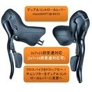 デュアルコントロールレバー★microSHIFT★SB-R473★...
