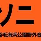 8/19(土)復活!裏ソニ!!(千葉市・稲毛海浜公園野外音楽堂にて)