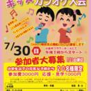 夏休みキッズカラオケ大会