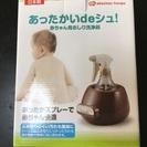 赤ちゃんのおしり洗浄器 あったかいdeシュ