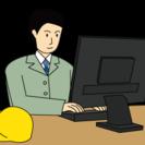 ★☆パソコン入力事務作業☆★