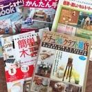 ハンドメイドの本(各100円)