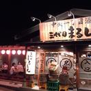 【お祝い金2,000円プレゼント!】学生大歓迎!(時給高め)!時給...