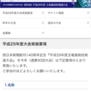 急募】平成29年度玉竜旗高校剣道大会チケット