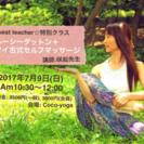 西多摩地域☆初!「ルーシーダットン+タイ古式セルフマッサージ」咲起...
