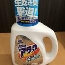 【新品】アタック 洗濯用洗剤