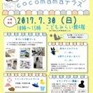 7/30(日)第2回cocomamaテラス~こどもとママのためのフ...
