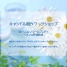 【※7月8日受付〆切】一緒にオリジナルキャンドルを作りませんか?