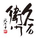 ★便利な岩田屋デパ地下勤務★ 短時間・長時間勤務どちらも大歓迎! ...