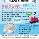 おちゃっぴ夏休み粘土教室 in 日本橋