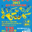 加古川陵南シンフォニックバンド「サマーコンサート2017~親子で楽...