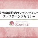 現役医師推奨のファスティングセミナー 便秘・肌荒れ・ダイエット・生...