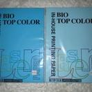 カラーペーパー 伊東屋バイオトップカラー A4 コピー用紙:印刷用...