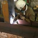 鉄骨鍛冶工、溶接工、職人募集! 未...