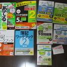 簿記2級テキスト&DVDを全部で3,000円で売ります