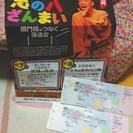 ★8月7日(日)夜・ペアチケット!!「立川志の八 里帰り落語」下関市で★