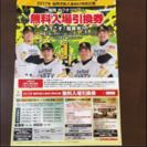 福岡市転入者向け特別企画 自由席無料入場引換券 ソフトバンク 野球...