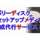 【全国対応】NEC各種リカバリ・再セットアップ作成代行・インストー...