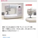 Janomeミシン JP510P