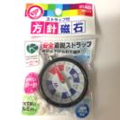 【方針磁石 Compass】ストラップ、名前シール付き