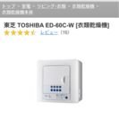 東芝 TOSHIBA ED-60C...