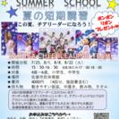 チアリーディング夏の短期講習★@佐倉市