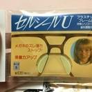 <差し上げます>メガネずり落ち防止シール6セット