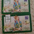 新品未使用 図書カード2,000円分 値下げ交渉可能
