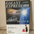 銀河鉄道999 全5巻