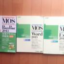MOS ワード エクセル パワーポイント 2013